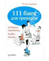 Картинка к книге Ильич Игорь Скрипюк - 111 баек для тренеров