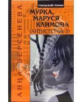 Картинка к книге Анна Берсенева - Мурка, Маруся Климова (Антистерва-2)