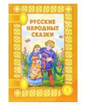 Картинка к книге Литера - Русские народные сказки