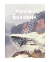 Картинка к книге Татьяна Василевская - Белюкин Анатолий
