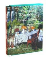Картинка к книге Петровна Римма Алдонина - Станислав Юлианович Жуковский