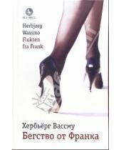 Картинка к книге Хербьёрг Вассму - Бегство от Франка: Роман