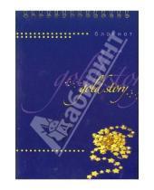 Картинка к книге КТС-про - Блокнот А5 50 листов (клетка) Золотые стразы (пружина) /С25205