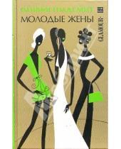 Картинка к книге Оливия Голдсмит - Молодые жены: Роман.
