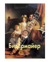 Картинка к книге Дмитриевна Елена Федотова - Бидермайер