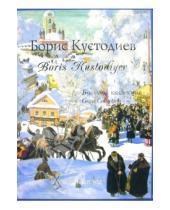 Картинка к книге Александр Дорофеев - Борис Кустодиев. Большая коллекция  (в футляре)
