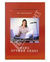 Картинка к книге Моэ Гржелаковски - Мама лучший лидер