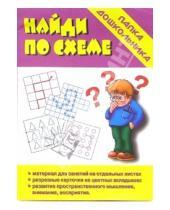 Картинка к книге Папка дошкольника - Папка дошкольника: Найди по схеме