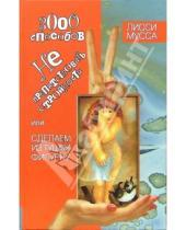 Картинка к книге Мусса Лисси - 3000 способов не препятствовать стройности, или Сделаем из Тушки Фигурку