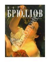 Картинка к книге Борисовна Ольга Дубова - Карл Брюллов