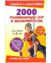 Картинка к книге Сьюзан Кеттманн - 2000 развивающих игр и экспериментов