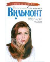 Картинка к книге Николаевна Екатерина Вильмонт - Бред сивого кобеля