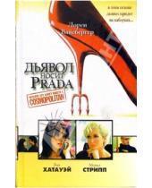 """Картинка к книге Лорен Вайсбергер - Дьявол носит """"Prada"""""""