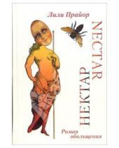 Картинка к книге Лили Прайор - Нектар: Роман искушения