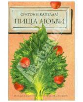 Картинка к книге Энтони Капелла - Пища любви