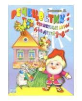 Картинка к книге Ивановна Елена Соколова - Речецветик: Сюжетные игры для детей 2-4 лет