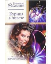Картинка к книге Николаевна Екатерина Вильмонт - Курица в полете: Роман
