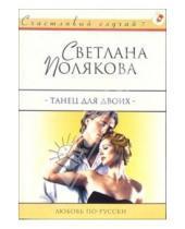 Картинка к книге Светлана Полякова - Танец для двоих: Роман