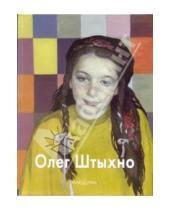 Картинка к книге Наталья Бартельс - Олег Штыхно