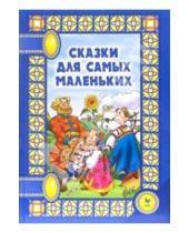 Картинка к книге Литера - Сказки для самых маленьких