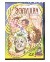 Картинка к книге Надежда Кошеверова - Золушка (DVD)