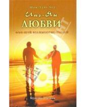 Картинка к книге Хсу Шан-Тунг - Инь-Янь любви: Фэн-шуй взаимоотношений