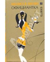 Картинка к книге Мелисса Натан - Официантка