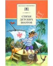 Картинка к книге Школьная библиотека - Стихи детских поэтов