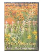 Картинка к книге ТЕН-Видео - Русского танца душа