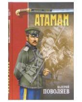 Картинка к книге Дмитриевич Валерий Поволяев - Атаман: Роман