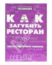 Картинка к книге Васильевич Олег Назаров - Как загубить ресторан. Азбука типичных ошибок