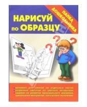Картинка к книге Папка дошкольника - Нарисуй по образцу