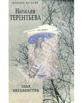 Картинка к книге Михайловна Наталия Терентьева - Знак неравенства