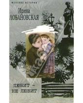 Картинка к книге Игоревна Ирина Лобановская - Любит не любит