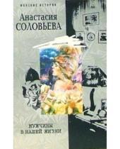 Картинка к книге Анастасия Соловьева - Мужчины в нашей жизни