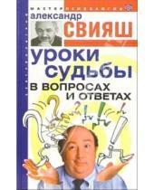 Картинка к книге Григорьевич Александр Свияш - Уроки судьбы в вопросах и ответах