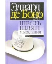 Картинка к книге Эдвард Боно де - Шесть шляп мышления