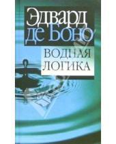 Картинка к книге Эдвард Боно де - Водная логика