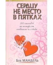 Картинка к книге Боб Мандель - Сердцу не место в пятках