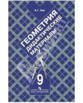 Картинка к книге Германович Борис Зив - Геометрия. 9 класс. Дидактические материалы