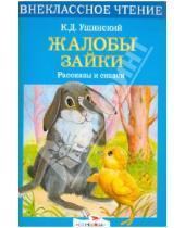 Картинка к книге Дмитриевич Константин Ушинский - Жалобы зайки