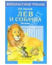 Картинка к книге Николаевич Лев Толстой - Лев и собачка: Рассказы
