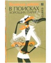 Картинка к книге Белинда Джонс - В поисках хороших парней: Роман.