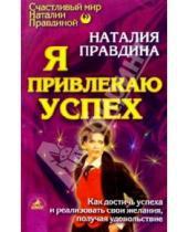 Картинка к книге Борисовна Наталия Правдина - Я привлекаю успех