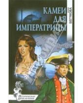 Картинка к книге Игоревна Алла Бегунова - Камеи для императрицы: Роман