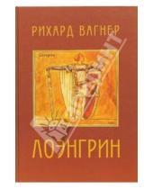 Картинка к книге Рихард Вагнер - Лоэнгрин: Романтическая опера в трех действиях