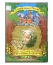 Картинка к книге Э. Шлегель - Черт с тремя золотыми волосками
