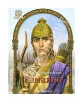 Картинка к книге Мифы народов мира - Рамаяна: Индийский эпос