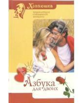 Картинка к книге Ивановна Наталья Шейко - Азбука для двоих