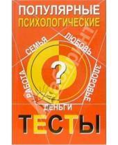 Картинка к книге А. Е. Андреева - Популярные психологические тесты